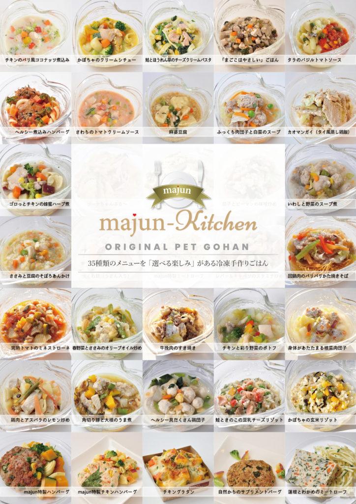 majun-Kitchen ORIGINAL PET GOHAN